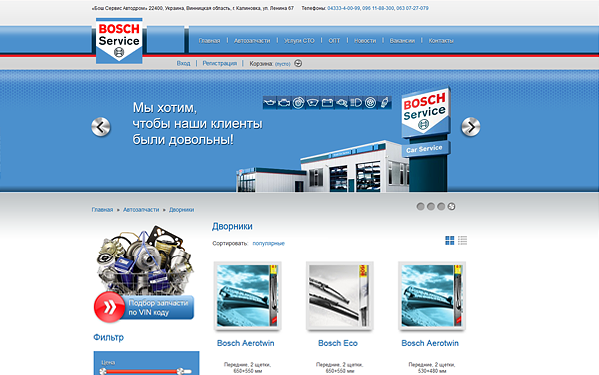 Bosch auto parts warehouse : Stopstaring com coupon code